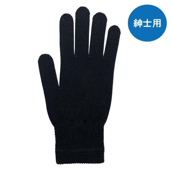シルク手袋,男性用,大きめ,紫外線対策グッズ